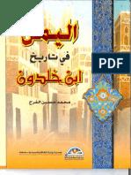 اليمن في تاريخ ابن خلدون.pdf
