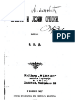 Хрвати и Језик Српски (1895.Год.)