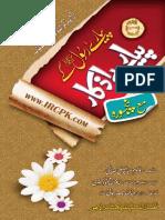 Pyare Rasool K Piyare Azkar