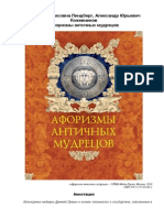 .Афоризмы.античных.мудрецов.pdf