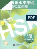 new_hsk_level_5.PDF
