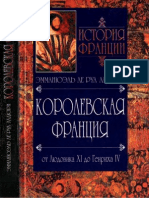 le_rua_ladyuri_e_istoriya_francii_korolevskaya_franciya_ot_l.pdf