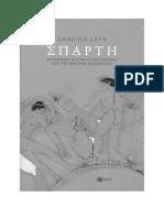 EDMOND LEVY- Σπάρτη. Κοινωνική και πολιτική ιστορία εως τη Ρωμαϊκή κατάκτηση