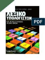 Computer Dictionary (Greek) [Panosol]