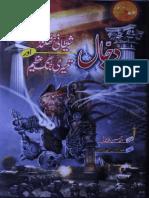 Dajjal al-Kabeer (Urdu)