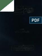 Nizam'e Mustafa (Alehe Salat-O-Salam) [Urdu]