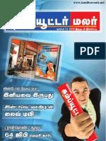 Computer Malar - 14-12-2009