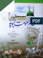 Nizam'e Hukumat al-Nabaviy'yah (Alehe Salat-O-Salam) [Urdu]