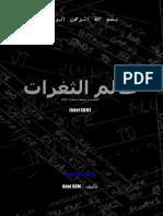عالم الثغرات.pdf