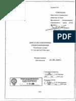 ТУ 3341-067-05757995-2003.pdf