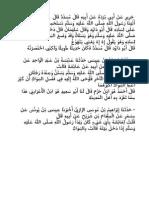Hadis Abu Daud 13