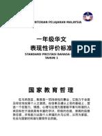 6.3 standard prestasi bahasa cina kssr tahun 1.doc