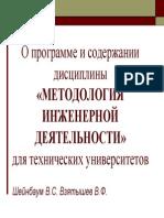 Sheinbaum_Vzyatyshev.pdf