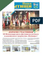 """Газета """"Наши Мытищи"""" №40 от 11.10.2014-17.10.2014"""
