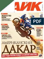 Байк - №02 (37) Февраль 2010.pdf