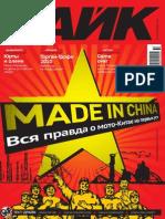 Байк - №11 (46) Ноябрь 2010.pdf
