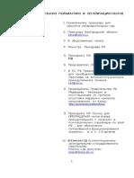 Заявление  № 24.pdf