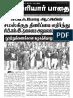Periyarpaathai_Aug14