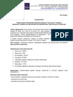 Тендер на приобретение персонального компьютера.doc