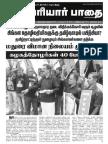 Periyarpaathai_01-15Sep2014