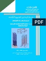 تسليح الاعمده والرقاب الخرسانيه م.يحي المتوكل.pdf