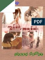 အခ်စ္ဆုံး-GreenHeart.pdf