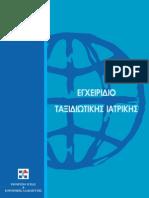 egxeiridio_taxidiotikhs _iatrikhs