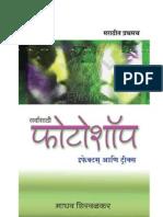 Photoshop in Marathi