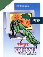 Computer Virus(Marathi)