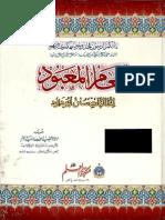 Inam Ul Mabood Urdu Sharh Abu Dawood_Banat