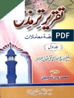 Taqreer Tirmidhi Urdu Sharh Al Tirmidhi Moamalat Vol 1