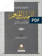Iamat Ul Muneim Urdu Sharh Al Muslim Banat
