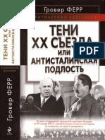 Ферр. Тени 20 съезда..pdf
