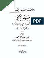 Commentaries on Ibn Arabi's Bezels of Wisdom - Abul Ala Afifi  (Arabic Text)