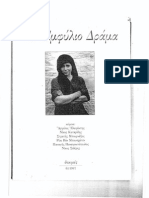 Γεωπολιτική της ελληνικής αντίστασης