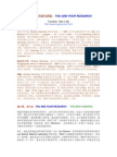 You_and_Your_Research_CN .pdf