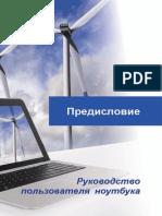 14_MS_1763_v1.0_Russian.pdf