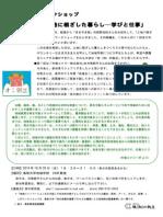 ワークショップ_土地に根ざした暮らし_学びと仕事_.pdf