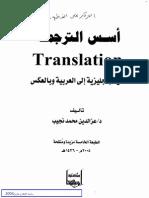 أسس الترجمة من الإنجليزية إلى العربية والعكس
