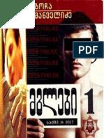 [evpatori.ge] Mglebi1. gocha manvelidze