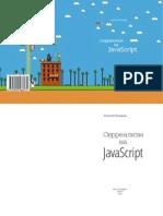Surrealism_on_JavaScript.pdf