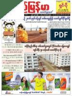 Pyimyanmar Journal No 942.pdf
