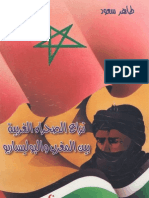 نزاع الصحراء الغربية بين المغرب والبوليساريو.pdf