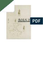 [布局天下- 中國古代軍事地理大勢].pdf