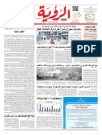 Alroya Newspaper 12-10-2014