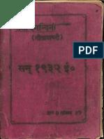Hand Written Diary I - Amrit Vagbhava Acharya