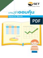 Stock Book