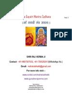 Maa Gayatri Mantra Sadhana(माँ गायत्री मंत्र साधना )