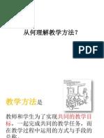 从何理解教学方法.pptx