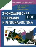 Алексейчева Е. Ю., Еделев Д. А., Магомедов М. Д. - Экономическая география и регионалистика.pdf
